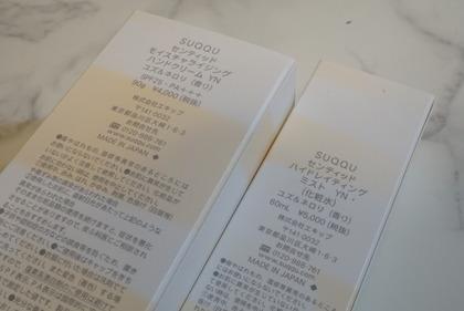 SUQQU ミスト (2)