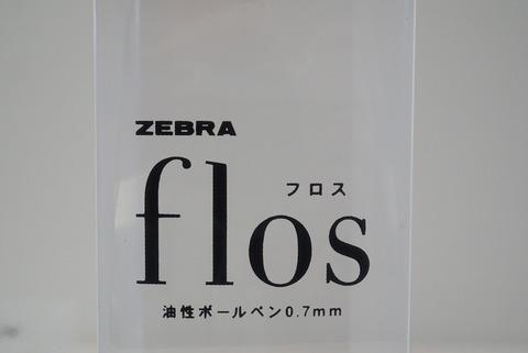 ゼブラ デスクペン フロス7