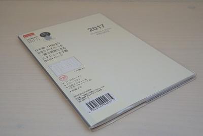 2017カレンダー&手帳 (4)