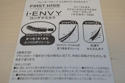 しまむらマスカラ (3)