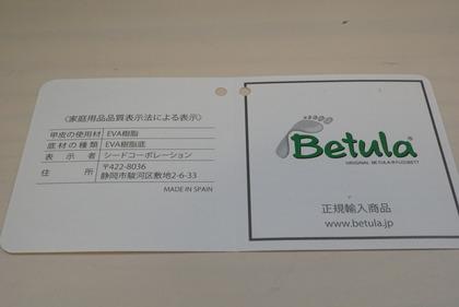 Betulaビーサン4