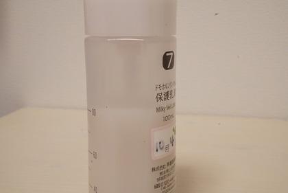 ドモホルンリンクル保護乳液1