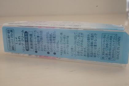 ちふれリップクリーム (5)