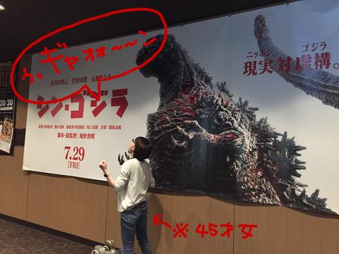 2016-08-21 シン・ゴジラ4-R