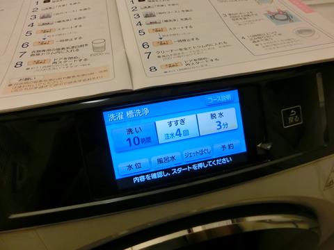 ドラム式洗濯機の怪6