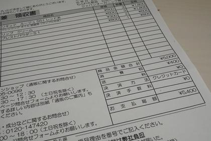 ちふれオンラインショップ (3)