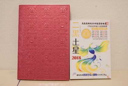 2018手帳PAGEM (14)