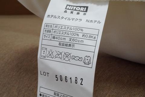 ニトリNホテル枕4