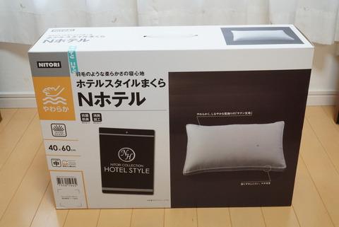 ニトリNホテル枕1