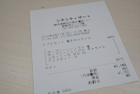 2016-08-21 シン・ゴジラ1