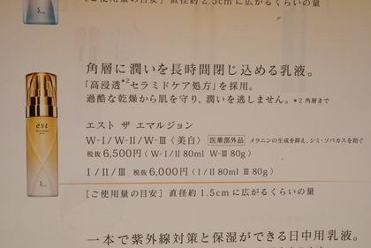 旅するエストキャンペーン (13)