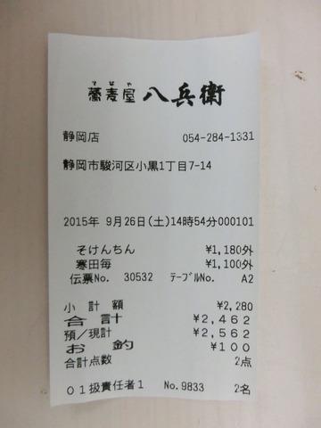 八兵衛 (2)