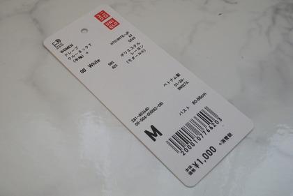 ユニクロ ドレープクルーTシャツ (11)