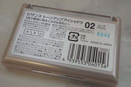 セザンヌトーンアップアイシャドウ02 (4)