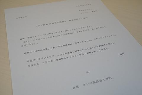 コジマ60周年記念大感謝祭4