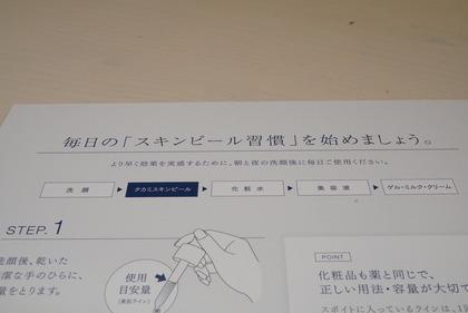 タカミスキンピール6