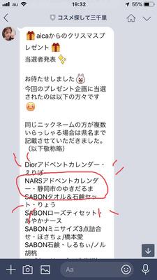 NARS2018アドベントカレンダー (1)