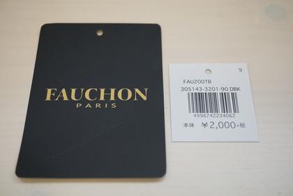 FAUCHONバッグ (9)