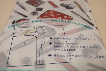 マスクケース (3)