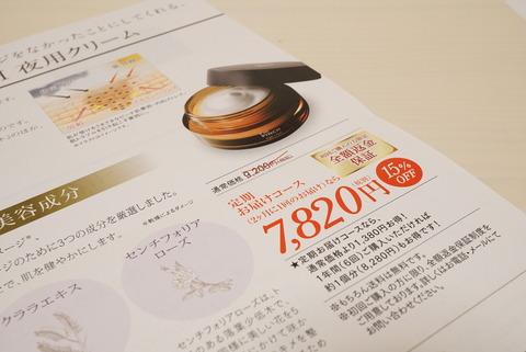 スキンケア2016-04 (20)