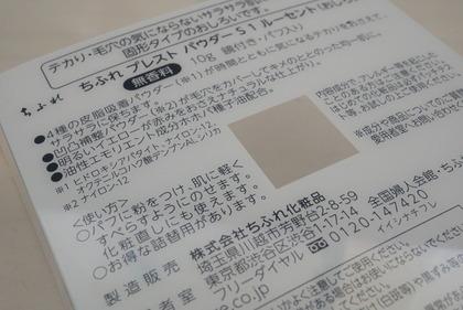 ちふれプレストパウダー (13)
