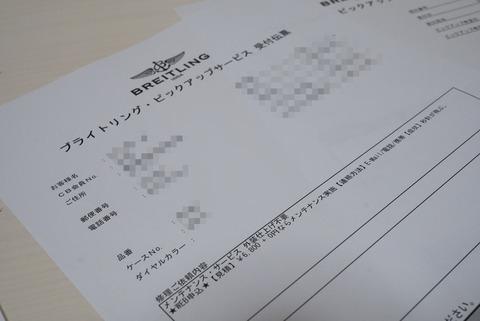 DSC02459
