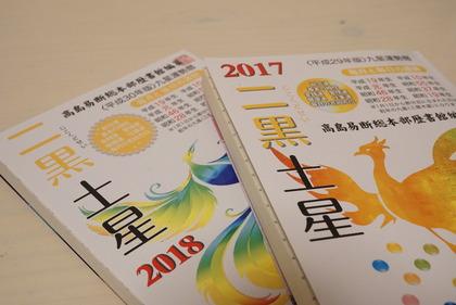 2018手帳PAGEM (15)
