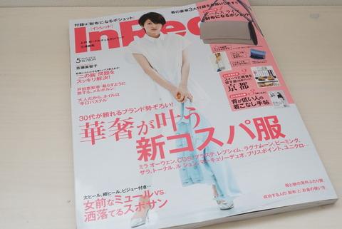 InRed付録 (1)