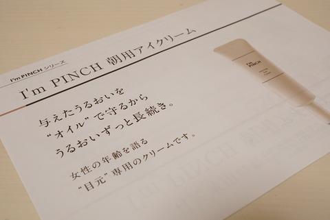 スキンケア2016-04 (17)