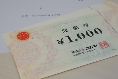 コジマ60周年記念大感謝祭3
