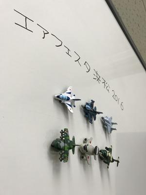 エア・フェスタ浜松 マグネット (2)