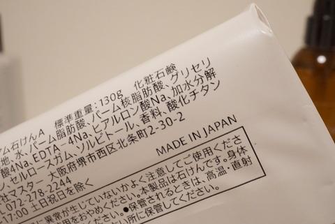 スキンケア2016-04 (10)
