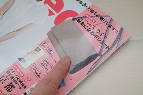 InRed付録 (2)