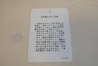 ジェラピケ (8)