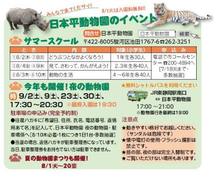2017夜の動物園 日本平動物園