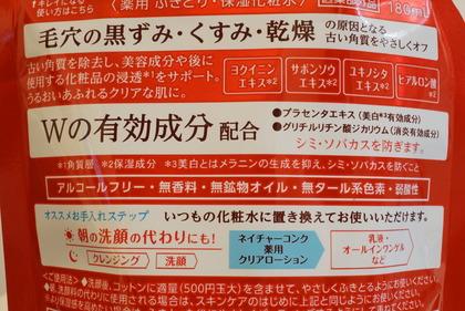 ネイチャーコンクふきとり化粧水 (15)