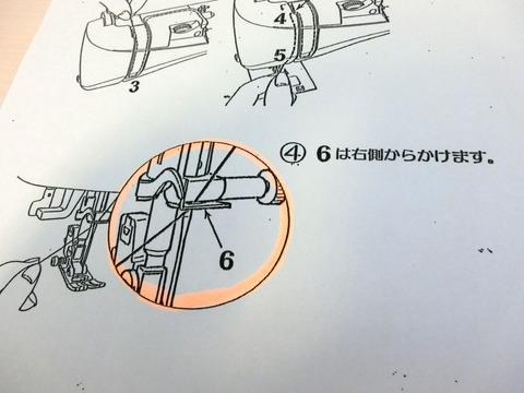 ミシン修理 (6)