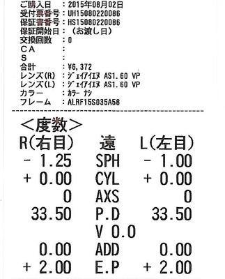 JINSメガネ保証書15-08-02