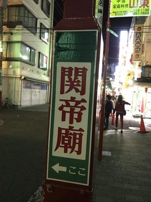 2017GW横浜中華街 (32)
