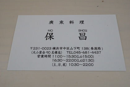 2017GW横浜中華街 (42)