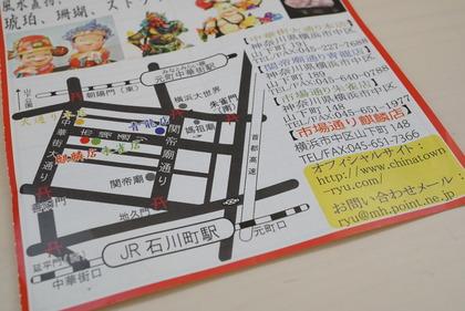 2017GW横浜中華街 (50)