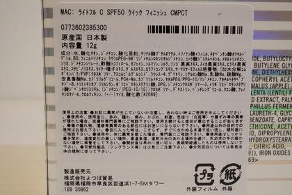 MACライトフルクッションファンデ (3)