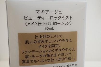 マキアージュ ビューティーロックミスト (2)