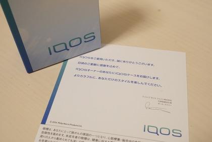 iQOSホルダー (1)