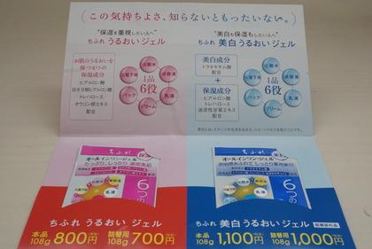 ちふれオンラインショップ (5)