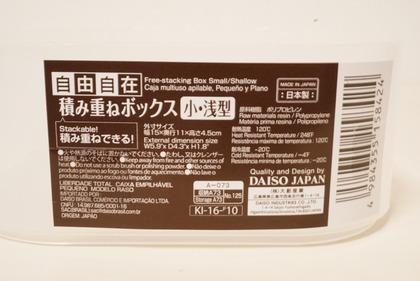 ダイソー積み重ねボックス (3)