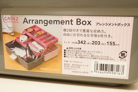 裁縫箱 (6)