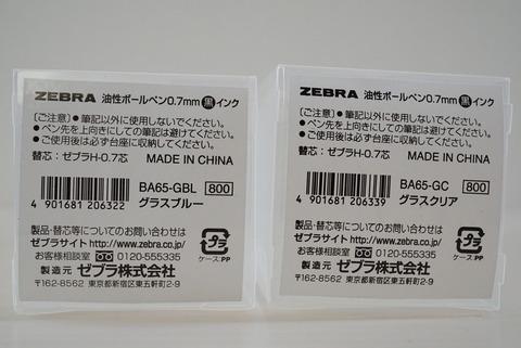 ゼブラ デスクペン フロス6