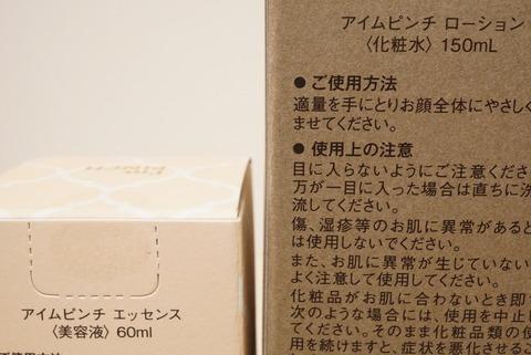 スキンケア2016-04 (5)