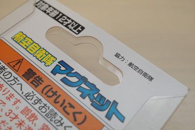 エア・フェスタ浜松 マグネット (6)